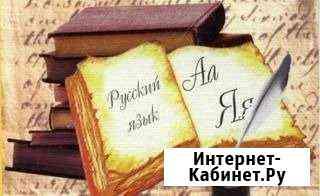 Репетитор по русскому языку Бийск