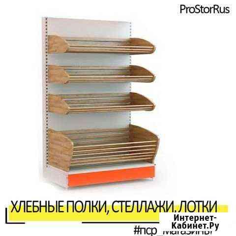 Хлебные полки, Б/У торговое оборудование Псыж