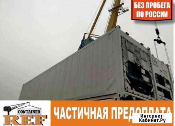 Рефконтейнер 40 Ф без пробега по РФ Сыктывкар