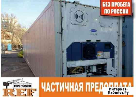 Рефконтейнер 40 Ф 2008 г без пробега по РФ Сыктывкар