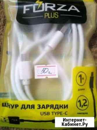 Шнур для зарядки Рубцовск