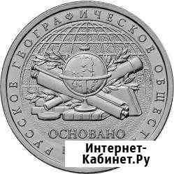 5 рублей Географическое общество Нерюнгри