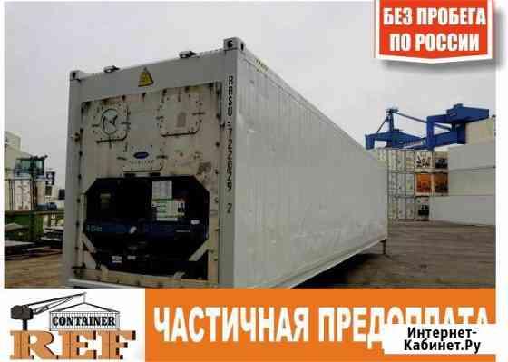 Рефконтейнер 40 Ф без пробега по РФ Петрозаводск