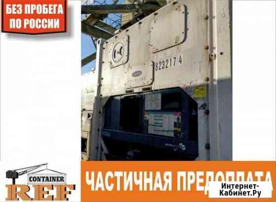 Рефконтейнер 40 Ф без пробега по РФ Петропавловск-Камчатский
