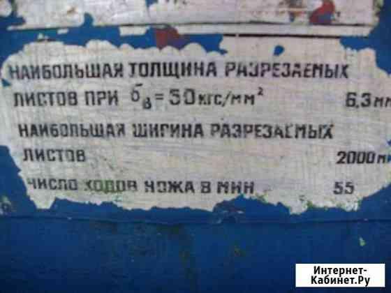 Гильотина механическая 3118 Ульяновск