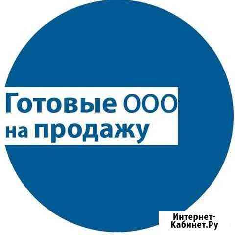 Готовая фирма ооо Черкесск