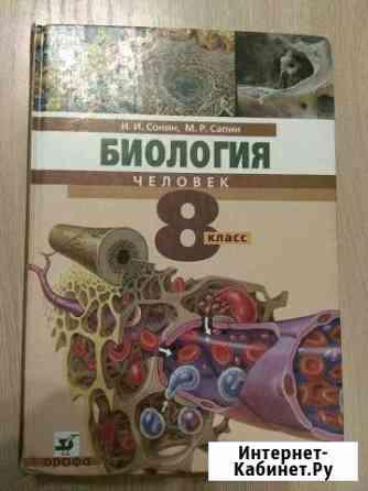 Учебник биологии для 8 класса Ангарск