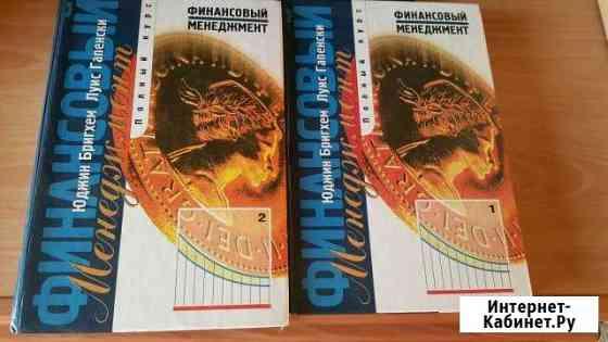 Книга Финансовый менеджмент 1 и 2 том Владивосток