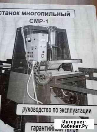 Станок многопильный смр-1 Тутаев
