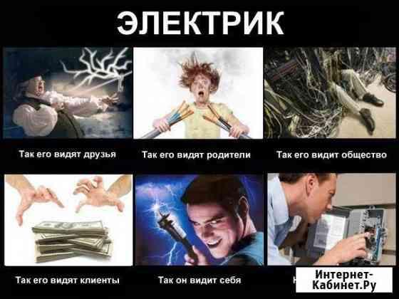 Электрик и автоэлектрик Омск