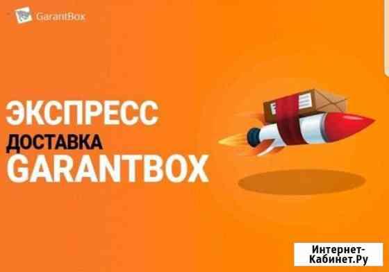 Услуги Курьеров Новокузнецк