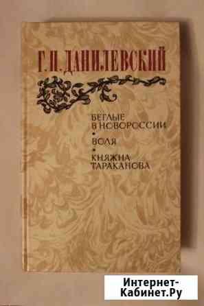 Данилевский Г. П. Сборник исторических романов Королев