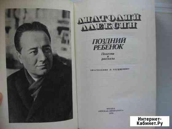 Анатолий Алексин Поздний ребенок 1976 г Повести Кызыл