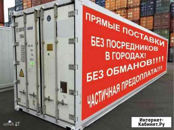 Рефконтейнер 40 Ф без пробега по РФ Белгород