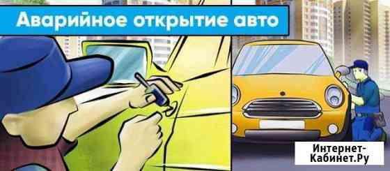 Аварийное вскрытие автомобилей Guffi39 Калининград
