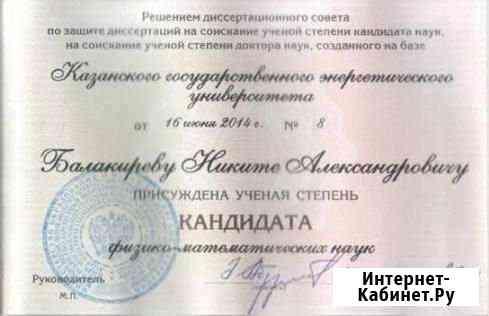Репетитор информатика, математика, физика егэ огэ Южно-Сахалинск