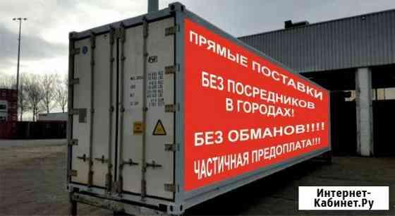 Рефконтейнер 40 Ф без пробега по РФ Магадан