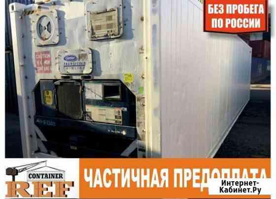 Рефконтейнер 40 Ф без пробега по РФ Иваново