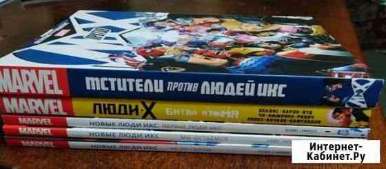 Комиксы Люди Х Marvel Владивосток