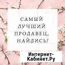Администратор торгового зала, консультант, продаве Челябинск