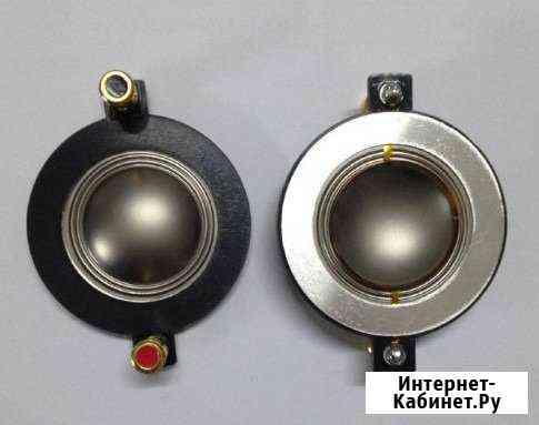 Вч мембрана 34.4 мм для вч динамика Владивосток