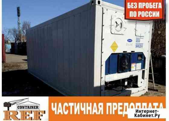 Рефконтейнер 20 Ф без пробега по РФ Астрахань