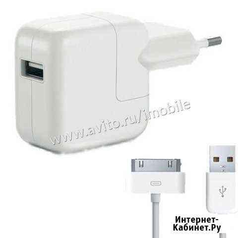 Зарядное устройство iPad 2.1 A и кабель USB 30 Pin Челябинск