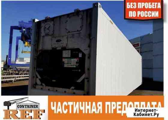 Рефконтейнер 40 Ф без пробега по РФ Псков