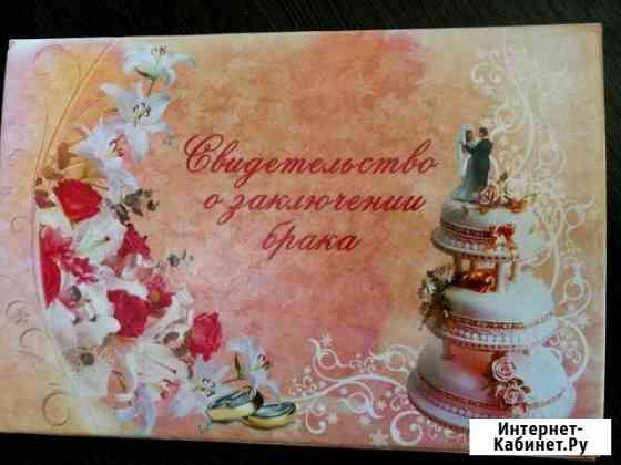 Папка для свидетельства о заключении брака (новая) Ангарск