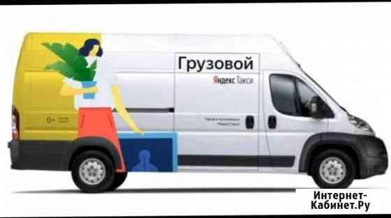 Грузоперевозки Яндекс такси.Подключение к заказам Краснодар