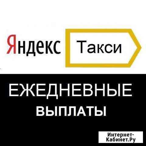 Водитель в Яндекс.Такси Казань. Онлайн регистрация Казань