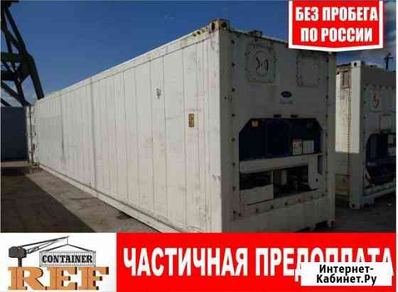 Рефконтейнер carrier 2008 г. 40 Ф. без/пр Кострома