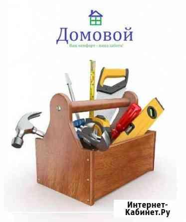 Домовой Мастер на час и все работы по дому Пятигорск