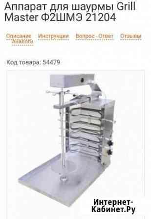 Оборудование для шаурмы Фурманов