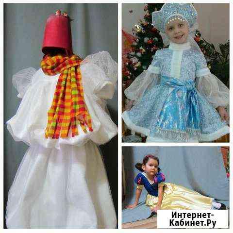 Новогодние костюмы и аксессуары Новороссийск
