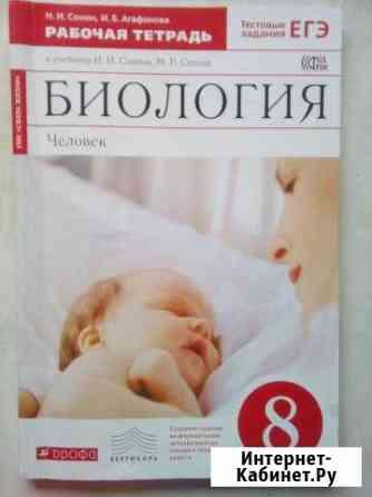 Рабочая тетрадь по биологии 8 класс Владивосток