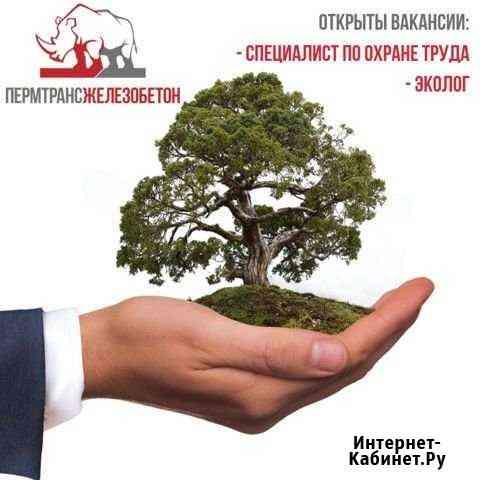 Эколог Пермь