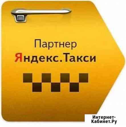 Менеджер/администратор таксопарка Новосибирск