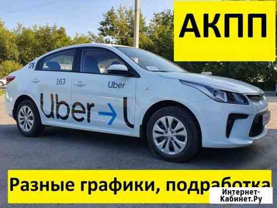 Водитель такси ежедневные выплаты Новосибирск