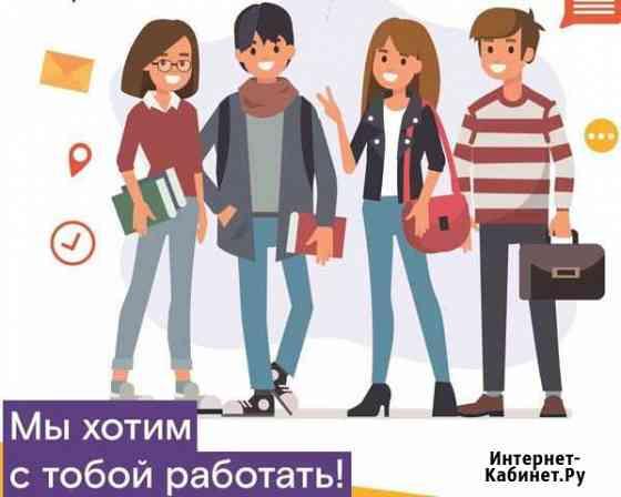 Оператор call-центра (неполный рабочий день) Саранск