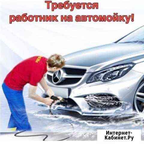 Автомойщик Кузнецк