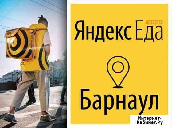Курьер Подработка Барнаул