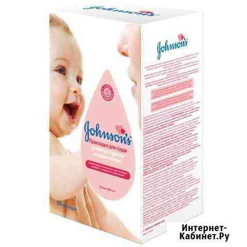 Прокладки для груди Johnsons baby 30шт Челябинск