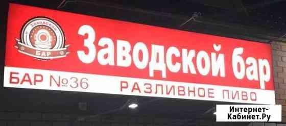 Продаётся торговая вывеска Брянск