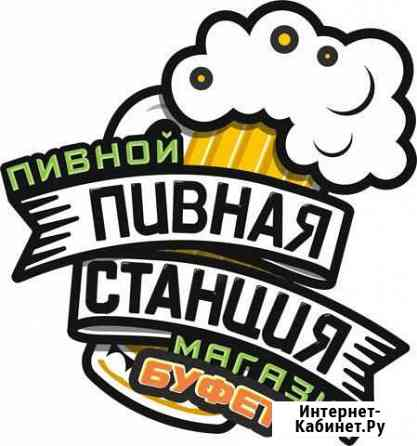 Продавец-Кассир в магазин разливного пива Мценск