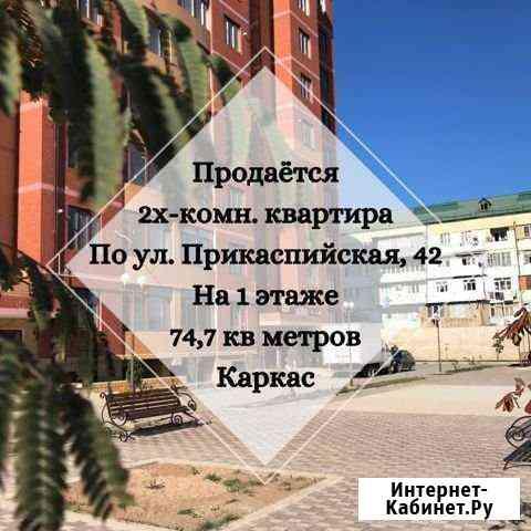 2-к квартира, 74.7 кв.м., 1/9 эт. Дербент