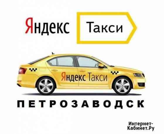 Водитель такси Петрозаводск