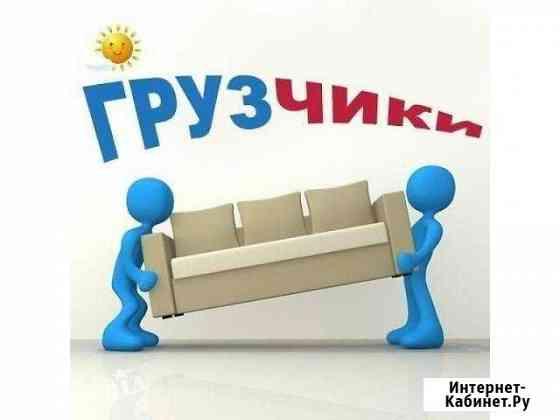 Услуги грузчиков /Квартирные Переезды /Транспорт Смоленск