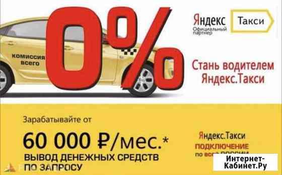 Водитель в Яндекс Такси Курган