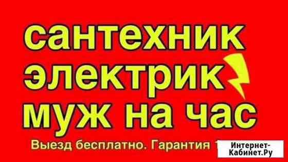 Любые услуги мастеров электрик сантехник Петрозаводск